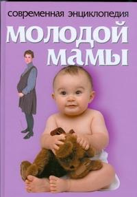 Современная энциклоедия молодой мамы Конева Л.С.
