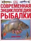 Современная энциклопедия рыбалки Бейли Д.