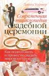 Уорнер Д. - Современная энциклопедия свадебной церемонии. Как подготовить и провести свадьбу' обложка книги