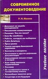 Мосеев Р.Н. - Современное документоведение' обложка книги