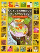 Бохм-Дюшен М. - Современное искусство' обложка книги
