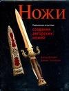 Дэйром Д. - Современное искусство создания авторских ножей' обложка книги