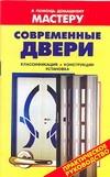 Современные двери Рыженко В.И.