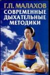 Современные дыхательные методики