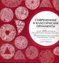 Современные и классические орнаменты Шерман Алекс