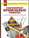 Современные кровельные работы Теличко А.А.