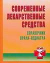 Михайлов И.Б. - Современные лекарственные средства' обложка книги