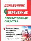 Современные лекарственные средства Павлов И.А.