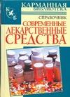 Павлов И.А. - Современные лекарственные средства' обложка книги