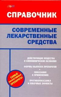 Современные лекарственные средства Павлова И.
