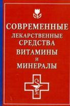 Борисова О.А. - Современные лекарственные средства. Витамины и минералы' обложка книги