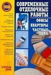 Иванушкина А.Г. - Современные отделочные работы: офисы, квартиры, частные дома' обложка книги