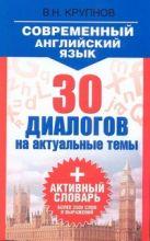 Крупнов В.Н. - Современный английский язык. 30 диалогов на актуальные темы' обложка книги