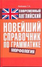 Вейхман Г.А. - Современный английский. Новейший справочник по грамматике. Морфология' обложка книги
