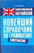 Вейхман Г.А. - Современный английский. Новейший справочник по грамматике. Синтакси' обложка книги