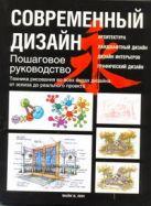 Лин М. - Современный дизайн. Пошаговое руководство.Техника рисования...' обложка книги