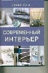 Хэсти Д. - Современный интерьер' обложка книги