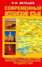 Мельцев И.Ф. - Современный испанский язык' обложка книги