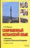 Фирсова Н.М. - Современный испанский язык в Испании и странах Латинской Америки' обложка книги