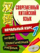 Белассан Ж. - Современный китайский язык. [В 2 т.]. Т. 1' обложка книги