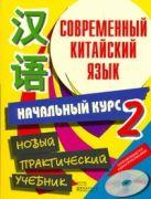 Белассан Ж. - Современный китайский язык. [В 2 т.]. Т. 2' обложка книги