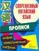 Белассан Ж. - Современный китайский язык. Прописи' обложка книги