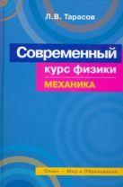 Тарасов Л.В. - Современный курс физики. Механика' обложка книги