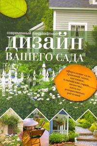 Современный ландшафтный дизайн вашего сада Кирьянова Ю.С.