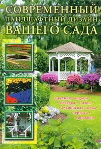 Кирьянова Ю.С. - Современный ландшафтный дизайн вашего сада обложка книги