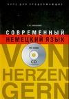 Какзанова Е.М. - Современный немецкий язык. Курс для продолжающих' обложка книги