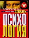 Мещеряков Б.Г. - Современный психологический словарь' обложка книги