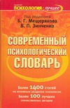 Современный психологический словарь Мещеряков Б.Г.