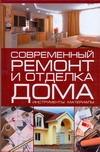 Современный ремонт и отделка дома Кузнецов И.Н.