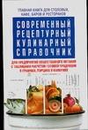 Астрейкова А.А. - Современный рецептурный кулинарный справочник' обложка книги