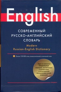 Современный русско-английский словарь = Modern Russian-English Dictionary