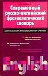 Современный русско-английский фразеологический словарь Квеселевич Д.И.
