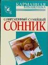 Современный семейный сонник Надеждина В.