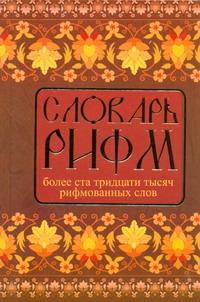 Современный словарь рифм русского языка - фото 1