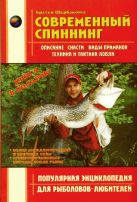 Щербаков В.Г. - Современный спиннинг' обложка книги
