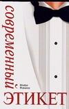 Редмонд М. - Современный этикет' обложка книги