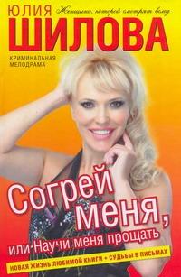 Юлия Шилова - Согрей меня, или Научи меня прощать обложка книги