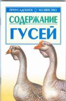 Авраменко И.М. - Содержание гусей' обложка книги