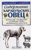 Содержание каракульских овец Бондаренко С.П.