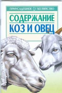 Содержание коз и овец Зипер А.Ф.
