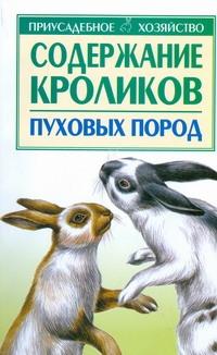 Содержание кроликов пуховых пород Бондаренко С.П.