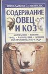 Содержание овец и коз Александров С.Н.