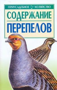 Бондаренко С.М. - Содержание перепелов обложка книги