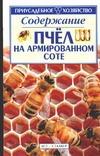 Наливайко А.В. - Содержание пчел на армированном соте' обложка книги