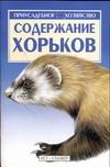Содержание хорьков Бондаренко С.П.