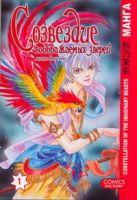 Акино Мацури - Созвездие воображаемых зверей. Т. 1' обложка книги